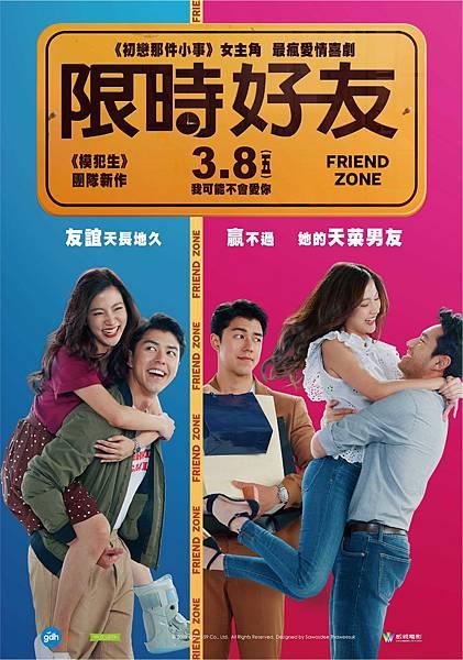 《Friend Zone》台灣版海報.jpg