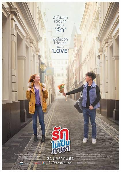 《愛情太需要翻譯》原版海報