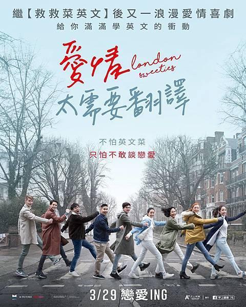 《愛情太需要翻譯》台灣版海報