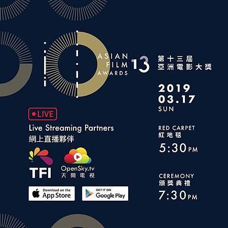 第13屆亞洲電影大獎.jpg