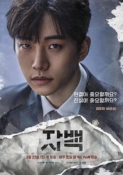 崔度賢/李俊昊(2PM成員) 飾.jpg