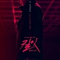 《Kill It》海報 金秀賢/張基龍 飾