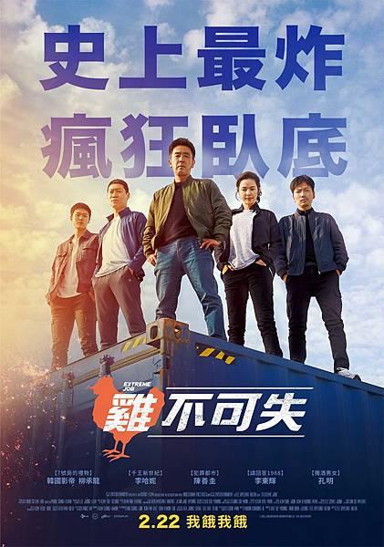 《雞不可失》台灣版海報.jpg