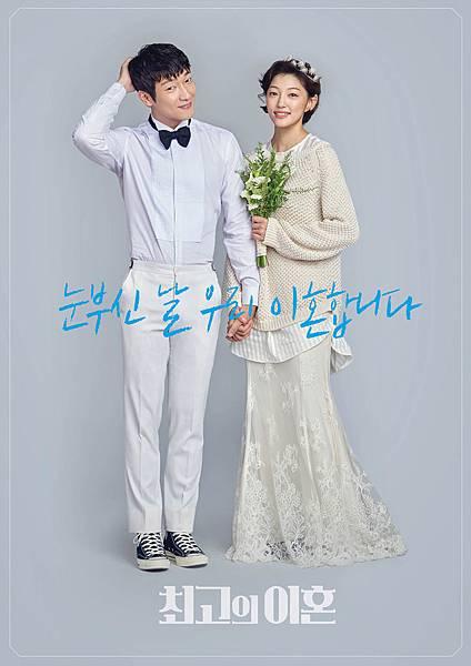 《最完美的離婚》海報