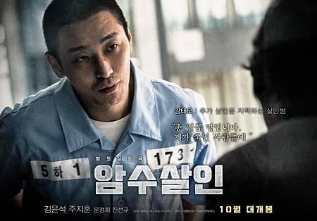 《七罪追緝令》原版海報