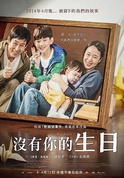 《沒有你的生日》台灣版海報.jpg