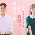 《初次見面我愛你》愛奇藝台灣站