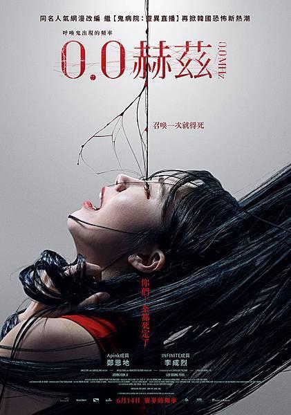 《0.0》赫茲台灣版海報.jpg