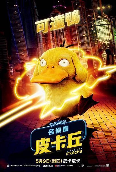 《名偵探皮卡丘》台灣版海報-可達鴨.jpg