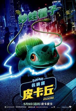 《名偵探皮卡丘》台灣版海報-妙蛙種子.jpg
