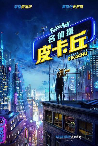 《名偵探皮卡丘》台灣版海報