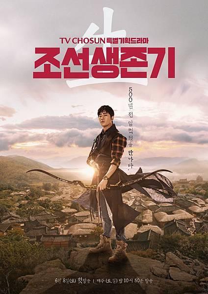 《朝鮮生存記》海報.jpg
