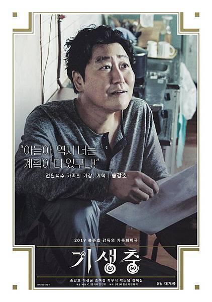 《寄生上流》基澤/宋康昊 飾