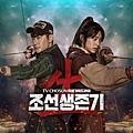 《朝鮮生存記》雙男主海報.jpg