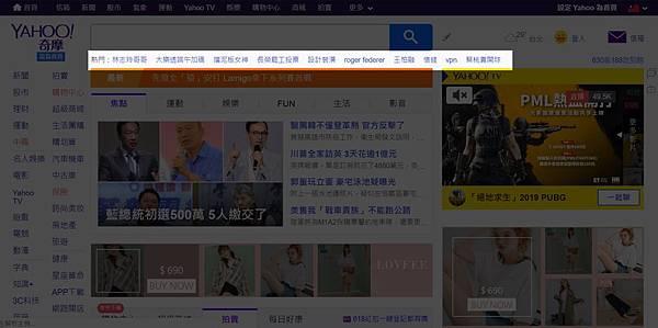 Yahoo 2019/06/07熱門檢索