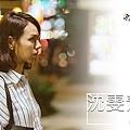 沈雯青/夏于喬 飾.jpg