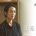 王母 范秀媛/應采靈 飾.jpg
