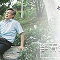 李春生/羅光旭 飾.jpg