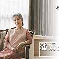 潘奶奶/李璇 飾.jpg