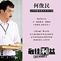 何俊民/邱彥翔 飾.png