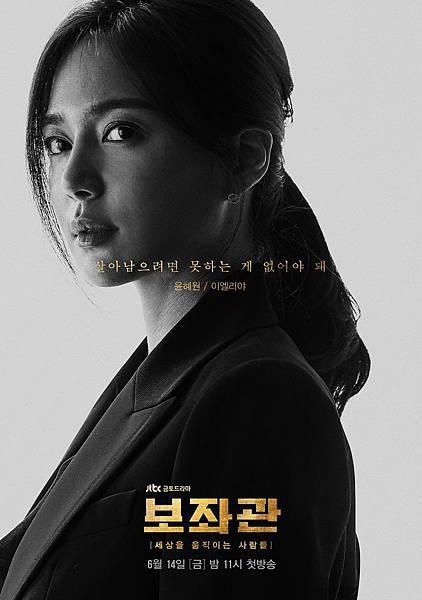 尹惠媛/李伊利雅 飾.jpg