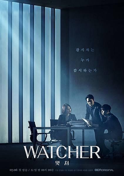 《WATCHER揭密者》海報.jpg