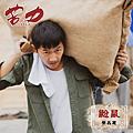 鼢(ㄈㄣˊ)鼠/蔡昌憲 飾.png