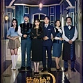 《德魯納酒店》台灣版海報.jpg