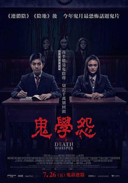 《鬼學怨Sunyi》台灣版海報