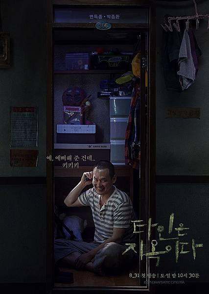 邊德鍾/朴鍾煥 飾.jpg