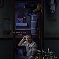 邊德鍾/朴鍾煥 飾