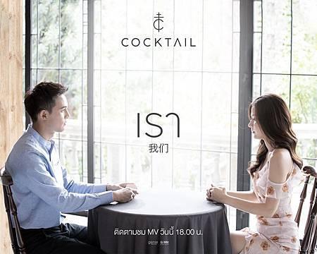 COCKTAIL – 我們เรา.jpg