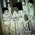 《驚悚考試院/他人即地獄》漫畫版海報.jpg