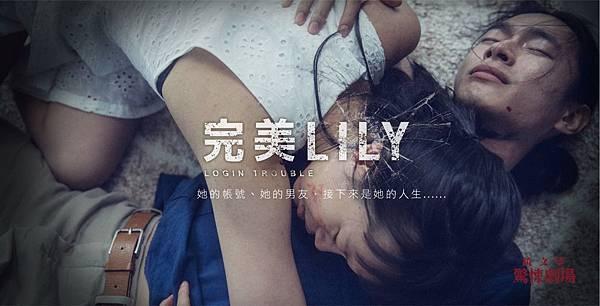 《驚悚劇場:完美Lily》.jpg