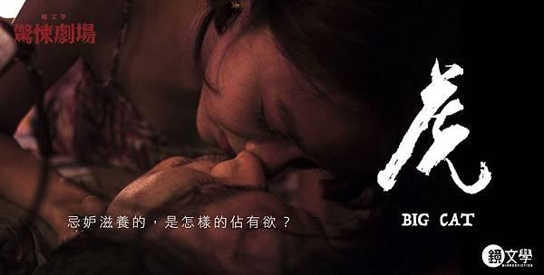 《驚悚劇場:虎》.jpg