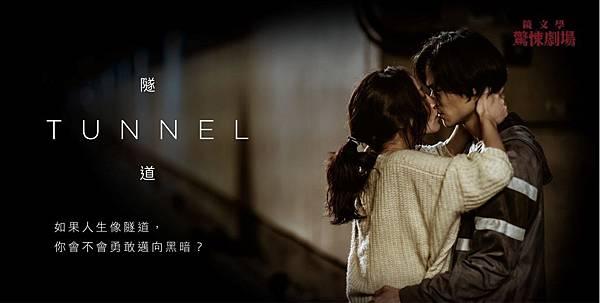 《驚悚劇場:隧道》.jpg