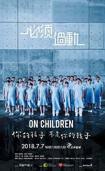 《你的孩子不是你的孩子:必須過動》海報.jpg