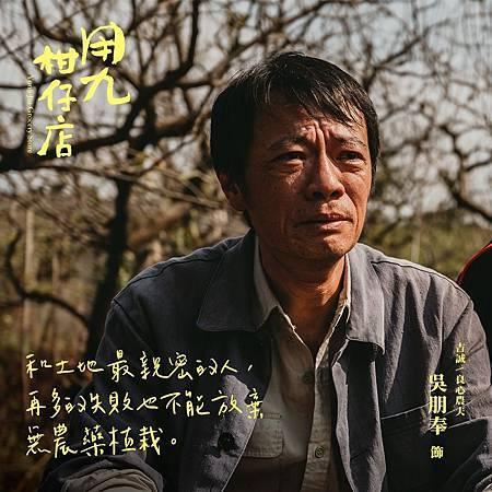 吉誠/吳朋奉 飾.jpg