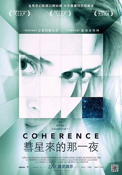 《彗星來的那一夜》台灣版海報.jpg
