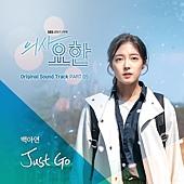 白娥娟 - Just Go.jpg
