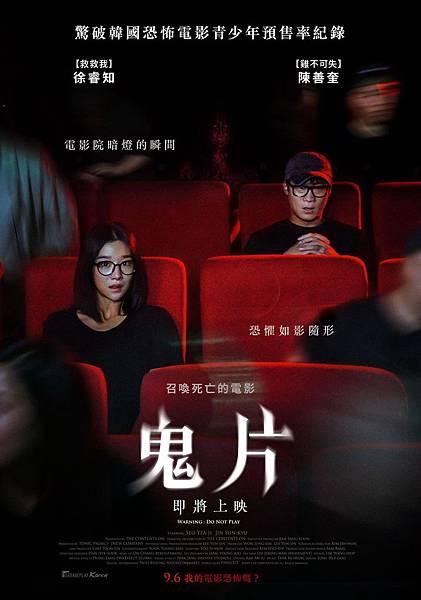 《鬼片:即將上映》台灣海報.jpg