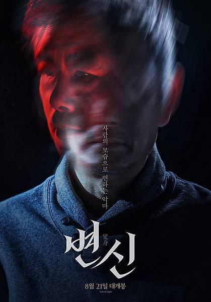《變身》爸爸/成東鎰(ㄧˋ) 飾.jpg