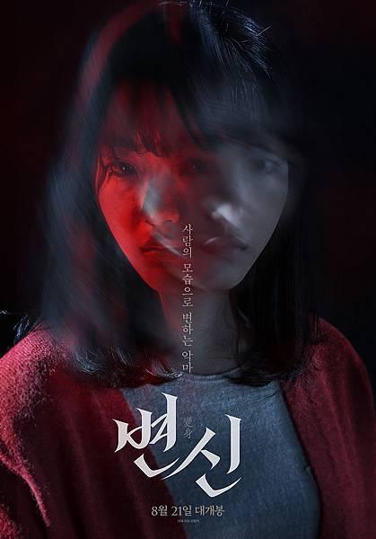 《變身》二女兒 賢珠/趙怡賢 飾.jpg