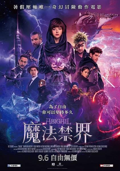 《魔法禁界》台灣版海報.jpg