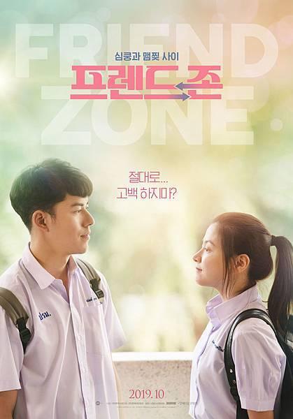 《Friend Zone》韓國版海報.jpg
