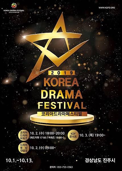 2019 Korea Drama Festival.jpg