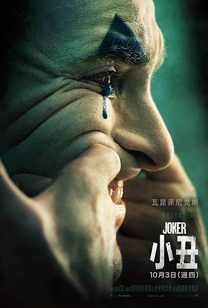 《小丑》台灣版海報2.jpeg