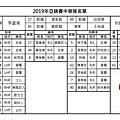 2019亞錦賽名單.jpg