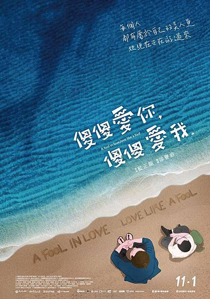 《傻傻愛你,傻傻愛我》波光粼粼版海報.jpg
