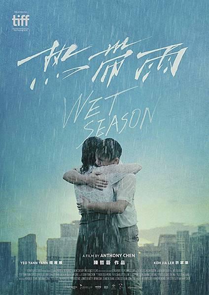 《熱帶雨》海報.jpg